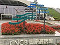 China National gene bank.jpg