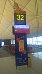 Chinese New Year at the Hong Kong International Airport (2018) 11.jpg