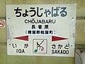 Chojabaru Station Sign (Kashii Line) 3.jpg