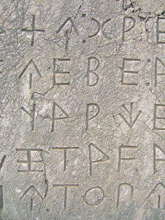 Xanthian Obelisk - Lycian letters