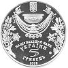 Coin of Ukraine Epiphany A5.jpg