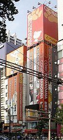 Comic Toranoana Akihabara 20070811.jpg