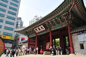 Deoksugung - Image: Daehanmun