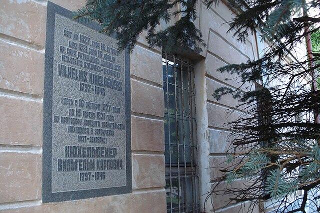 Мемориальная таблица в память Вильгельма Кюхельбекера в бывшей Динабургской крепости
