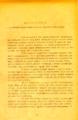 Deklaracija o proglašenju Federativne Narodne Republike Jugoslavije (p 1-3).png