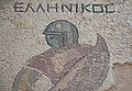 Detail mosaic depicting two gladiators in combat, his in Greek is listed above- Hellenikos, late-3rd century AD, House of the Gladiators, Kourion, Cyprus (22701230347) (2).jpg