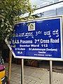 EAS Prasanna Cross, ESI Hospital Road, Dommaluru Ward, Bengaluru.jpg