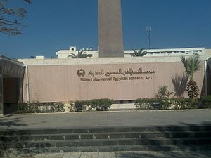 Museum of Modern Art in Egypt - Museum of Modern Art
