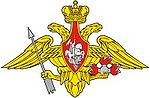 Emblem of special units and formations russian army.jpg