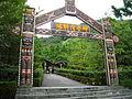 Entrance to Naruwan Theater.JPG