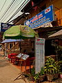FATHIMA RESTAUARANT MEEKONG RIVERFRONT VIENTIANE LAOS FEB 2012 (6989577457).jpg