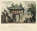 First Entrance Gate of the Temple of Confucius, Ching-hai.jpg