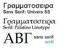 Fonts-greek1.jpg