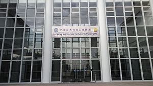 Guangdong Technion-Israel Institute of Technology - Transitional teaching building of the Guangdong Technion