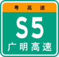 Guangdong Expwy S5 sign with name.png