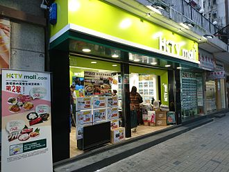 HKTV - Physical store of the online platform – HKTVmall, in Wharf Road.