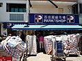 HK 長洲 Cheung Chau tour May 2018 LGM 66.jpg