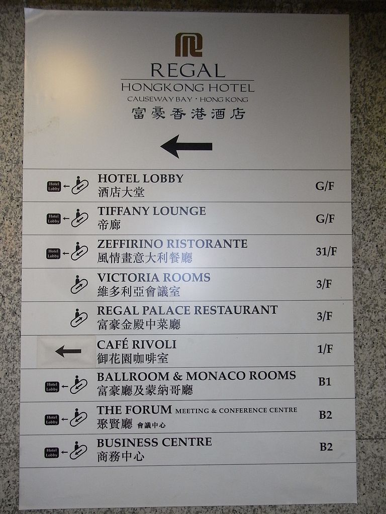 Filehk cwb 富豪香港酒店 regal hong kong hotel floors directory aug 2010 jpg