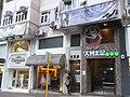 HK Central 中環 擺花街 Lyndhurst Terrace Sun Fung Mansion Tai Lei Loi Kei Macau 1968 restaurant Dec-2012.JPG