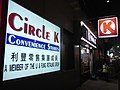 HK Cheung Sha Wan Road 888 長沙灣道 利豐大廈 Li Fung Tower sidewalk shop Circle K light box sign night Oct-2010.JPG
