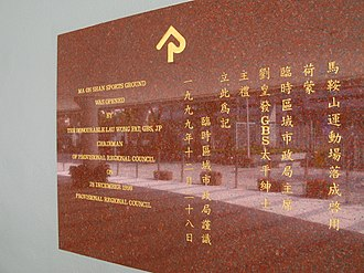 Ma On Shan Sports Ground - Image: HK Ma On Shan Sports Ground Foundation Stone