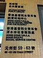 HK SSP Sham Shui Po night 元州街市政大廈 59-63 Un Chau Street Municipal Services Building Nov-2013 name signs YMCA.JPG