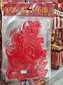 HK SW 上環 Sheung Wan 皇后大道西 Queen's Road West shop 紙品店 paper products red 農曆新年 Chinese New Year January 2021 SS2 03.jpg