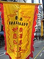 HK Sheung Wan Wing Lok Street Morrison Street event flag in orange sign Oct-2012.JPG