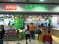 HK Tsuen Wan MTR Station shop Herbal Tea & Soup Square Dec-2012.JPG
