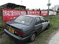 HK Yuen Long 元朗 Castle Peak Road 十八鄉Shap Pat Heung Banner YOHO 官商勾結 Nissan Sunny EX Saloon motor car.jpg