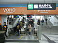 HK Yuen Long MTR Station Exit Sun Yuen Long Centre night.jpg