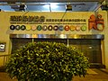 HK evening 沙田第一城 Shatin City One HKPA Service Centre for child n youth Hang Shing Street Feb-2016 DSC.JPG