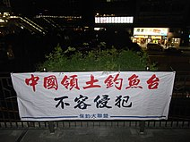 HK night Central banner Japanese politicians get out of Diaoyutai Islands 保釣大聯盟 Aug-2012.JPG