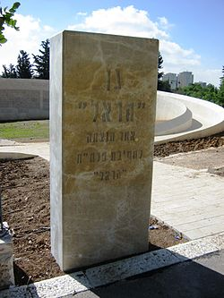 Harel Brigade Memorial in Jerusalem-13.JPG