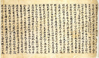 Fudoki - A scroll of the oldest extant Fudoki from Harima Province  preserved at Tenri Central Library in Tenri, Nara