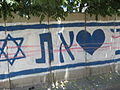 Hebron Israeli settlement - Wall graffiti 4.jpg