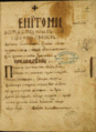 Hexabiblos - Constantine Harmenopoulos - 1706 - Moscow - first page.png