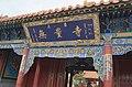 Hohhot Dazhao temple.ecriteau miltilingue.jpg
