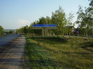 Khokholsky District District in Voronezh Oblast, Russia