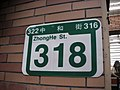 House number of 7-Eleven Jinhe Store 20080601.jpg