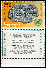 Human Rights stamp of Israel.jpg