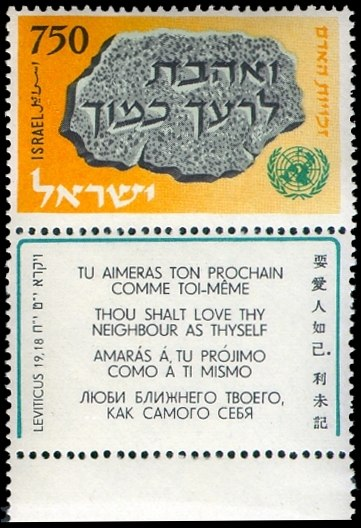 Human Rights stamp of Israel