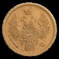 INC-с68-a Пять рублей 1856 г. (аверс).png