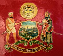 Insignia of Mewar, inside the City Palace, Udaipur.jpg