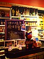 Interior of The Epicurean Caf'e at Lanyu, Taitung 20100911 03.jpg