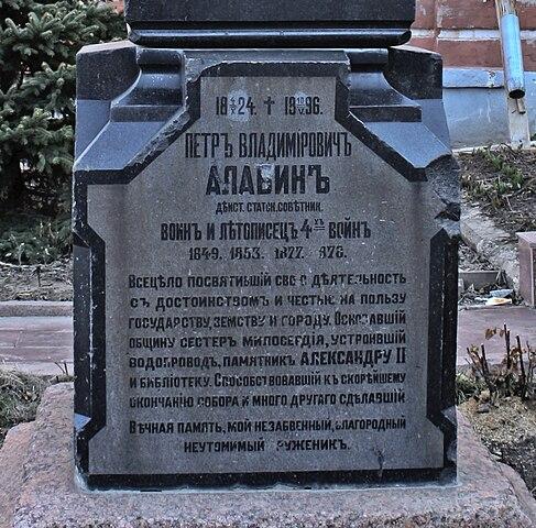 Надгробие П.В.Алабина на территории Иверского женского монастыря; апрель 2009 года