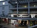 JR熊本駅 Kumamoto Sta. - panoramio.jpg