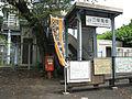 JREast-Ome-line-Futamatao-station-south-entrance.jpg