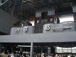 JR Kyoto Station.JPG