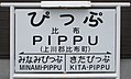 JR Soya-Main-Line Pippu Station-name signboard (Jnr era).jpg